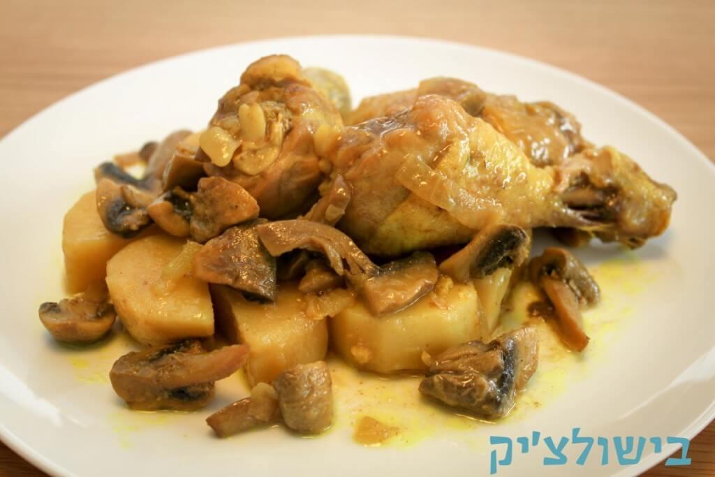 עוף עם תפוחי אדמה ופטריות