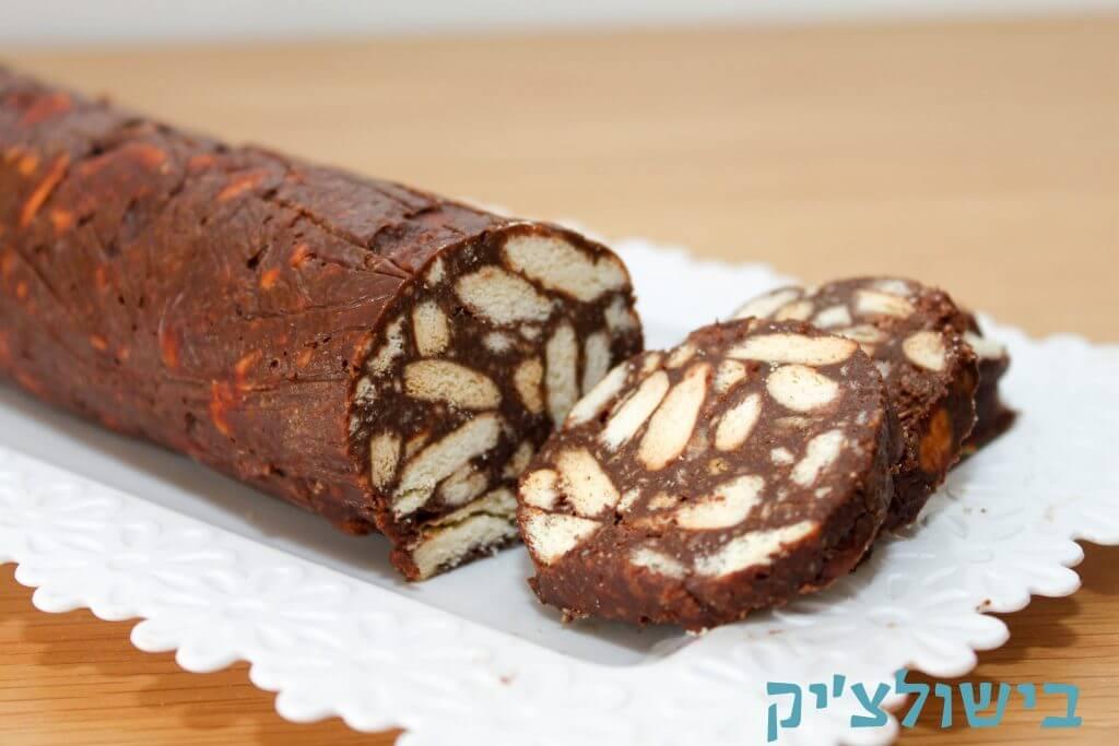 נקניק שוקולד קינוח נוסטלגי